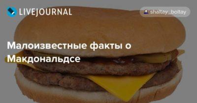 гамбургер в домашних условиях как в макдональдсе