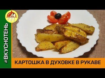 как запечь картошку в кожуре в духовке
