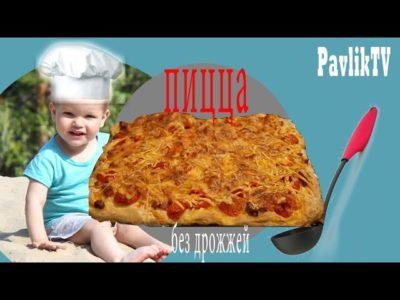 как приготовить пиццу в духовке без дрожжей