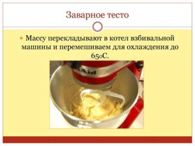 как готовить заварное тесто