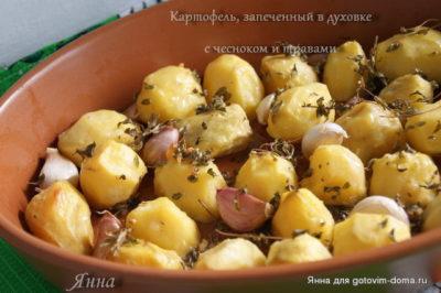 как приготовить картошку в духовке с майонезом