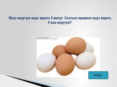 1 2 яйца это сколько