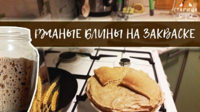 как печь хлеб на закваске