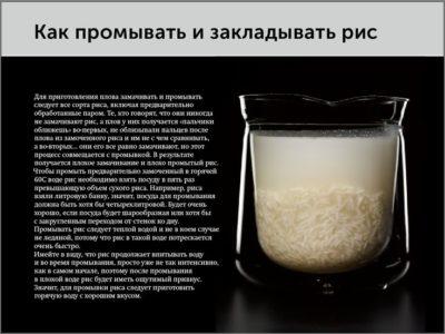 сколько надо риса для плова