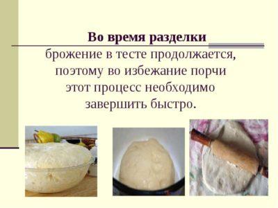 как понять что тесто готово