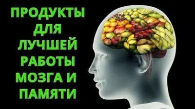 что полезно для памяти