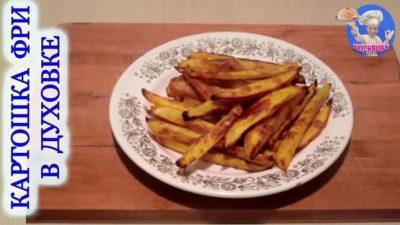 как сделать картошку фри в духовке