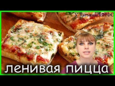 как приготовить ленивую пиццу