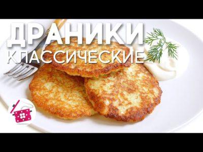 как приготовить белорусские драники