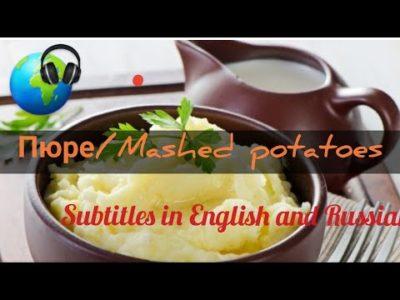 как приготовить пюре картофельное без молока