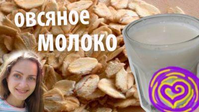 как сделать овсяное молоко
